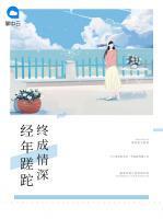 苏洛安,战奕琛经年蹉跎终成情深章节目录