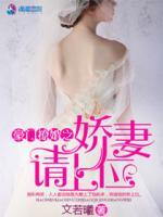 《豪门撩婚之娇妻请上位》冉笑,靳莫寒小说全部章节目录