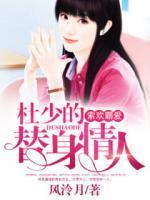 主角叫许颜,杜曜泽的小说索欢霸爱:杜少的替身情人免费阅读