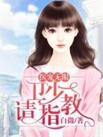 苏幻,卫子浩小说医宠无限:卫少,请指教在线阅读