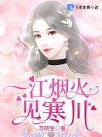 傅寒川,江烟完整版小说全文免费阅读在线