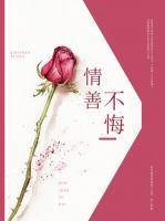 情善不悔最新章节-纪安宁,夏纯依小说在线阅读
